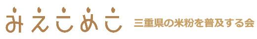 みえこめこ(三重の米粉を普及する会)